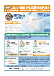 透明衛生マスク『マスクリア』製品カタログ 表紙画像