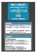 木本電子工業株式会社 事業案内