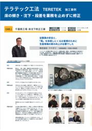 【施工事例】株式会社フナボリ様(製造工場)「テラテック工法」 表紙画像