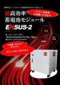 超高効率 蓄電池モジュール『ENSUS-2』