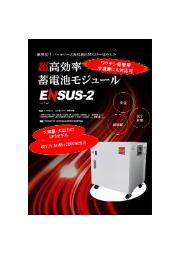 超高効率 蓄電池モジュール『ENSUS-2』 表紙画像