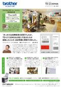 【導入事例:感熱ラベルプリンターTD-2130NSA】アメリカンラグシージャパン株式会社様 表紙画像