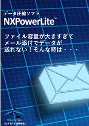 【NXPowerLite】ファイル容量が大きすぎてメール添付でデータが送れない!そんな時は・・・ 表紙画像