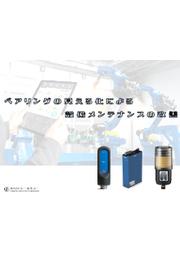 【ホワイトペーパー】ベアリングの見える化による設備メンテナンスの改善 表紙画像