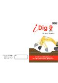 油圧ショベル2Dマシンガイダンスシステム『iDig』
