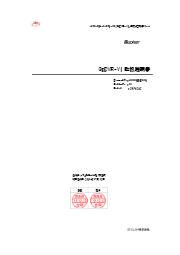 GpDVR-V1_取扱説明書 表紙画像