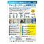 剥離剤併用手工具ケレン工法『ウォータークリーン剥離剤工法』 表紙画像