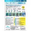 剥離剤工法チラシ2_0715.jpg