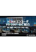 H.264 エンコーダ『VS-2001』