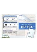 ネットワーク機器『HD-PLC対応 PLCモデム』製品資料 表紙画像