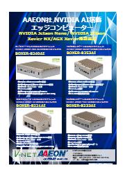 AAEON NVIDIA AI搭載エッジコンピューター 日本語カタログ 2021 vol.2 表紙画像