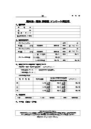 【資料】廃食油・廃油 排出量 アンケート調査表 表紙画像