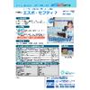製品カタログ[エスポ・セフティ7] 20200701.jpg