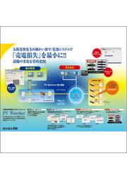 太陽光発電監視パッケージ PV Watcher 表紙画像