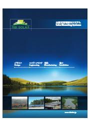 RBI SOLAR株式会社 会社案内 表紙画像