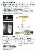 ファインバブル/マイクロバブル発生器『V型マイクロバブルノズル』 表紙画像