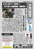 【大勇新聞】2017年7月号