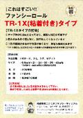 銘木テープ『ファンシーロール TR-1X(粘着付き)タイプ』