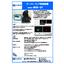 ゴースト・フレア評価装置『GCS-2T』 表紙画像