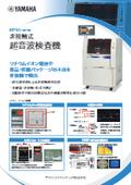 非接触式超音波検査機『SST-304シリーズ』 表紙画像