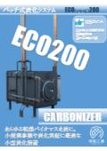 バッチ式炭化システム『ECO200』