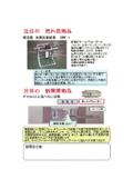 簡易型 水処理改善装置 BPF-1