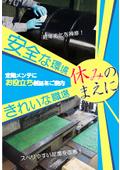 【※定修・5S活動】定期メンテナンス向けお役立ち製品のご紹介です!