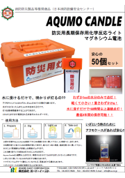 防災用長期保存用化学反応ライト『AQUMO CANDLE』 表紙画像