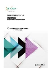 GSユアサ 汎用UPS総合カタログ 表紙画像