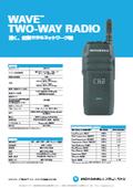 【Wi-Fi通信で全世界で通話可能】IP無線機 TLK100 表紙画像