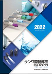 サンワ配管部品 総合カタログ 2022 表紙画像
