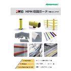 MPM樹脂ガード 総合カタログ【MPM】  表紙画像