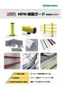 MPM樹脂ガード 総合カタログ2018【MPM】  表紙画像