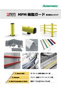MPM樹脂ガード材 総合カタログ【MPM】  表紙画像