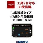 LAN接続タイプ ポカヨケ用受信機TW-800R-SLNX カタログ 表紙画像