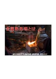 【新入社員教育向け資料にも】基礎から学べる金属熱処理とは? 表紙画像