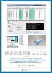 『簡易気象観測システム』カタログ 表紙画像