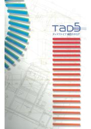 株式会社多田製作所『TAD5 総合カタログ』 表紙画像