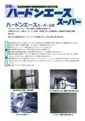 モルタル・土間コンクリートの硬化促進剤『ハードンエーススーパー』