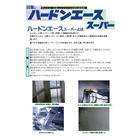 モルタル・土間コンクリートの硬化促進剤『ハードンエーススーパー』 表紙画像