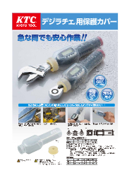 計測機器「デジラチェ用保護カバー」 表紙画像