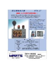 騒音振動表示器 RTK-27 表紙画像