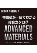 無料進呈!各種高機能材料の物性値が一目でわかる総合カタログ「ADVANCED MATERIALS」ご案内です。