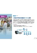 【ケーススタディ】工場内の作業員行動監視システム事例