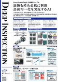 画像検査システム『DEEP INSPECTION』 表紙画像