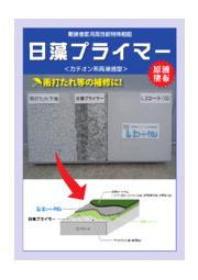 カチオン系高浸透型『日藻プライマー』 表紙画像