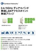 2.4/5GHzデュアルバンド屋外用無線LANアクセスポイント/ブリッジ E500 Wi-Fi AP