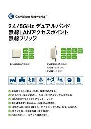 2.4/5GHzデュアルバンド屋外用無線LANアクセスポイント/ブリッジ E500 Wi-Fi AP 表紙画像