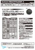 リチウムコンプレックスグリース『スミプレックスL-MO』