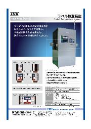 ラベル検査装置『TGV70-01シリーズ』 表紙画像